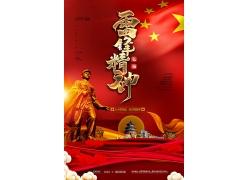 黨建大氣中國風雷鋒精神海報
