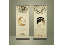 香槟色伊斯兰教开斋节斋月主题展架海报图片