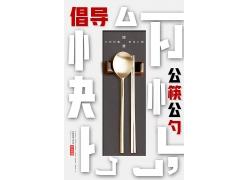 公益倡导公筷公勺宣传海报