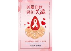 关爱你我预防艾滋宣传海报