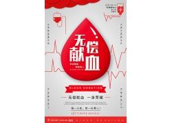 创意简约世界无偿献血日宣传海报