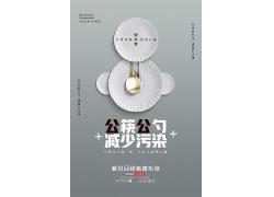 大气创意公筷公勺祛除细菌宣传海报