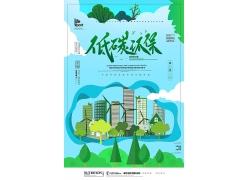 大气创意节能环保海报