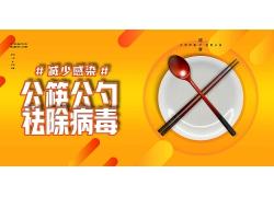 大气简约公益倡导公筷公勺海报