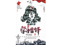學習雷鋒好榜樣簡約水墨中國風公益海報